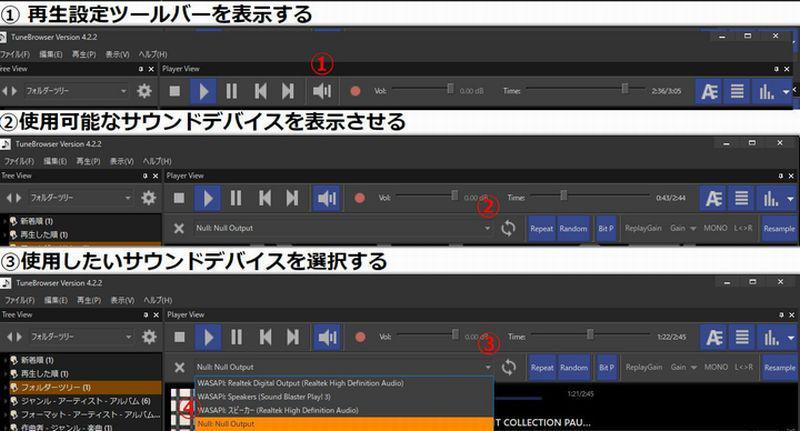 サウンドデバイスの確認と変更